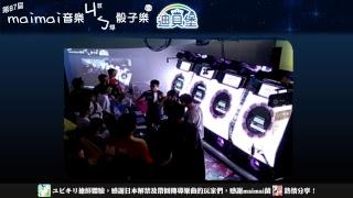 2017-09-17 迪貝堡親子樂園【新時代店】maimai音樂激爆骰子樂