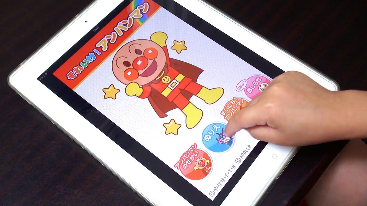 アンパンマン アプリ ぬりえ Anpanman App Anpanman Coloring Appli