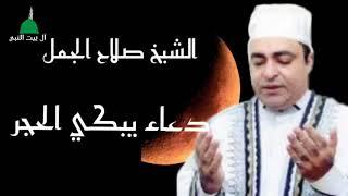 الشيخ صلاح الجمل | دعاء يبكي الحجر