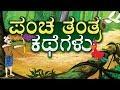 Panchatantra Stories in Kannada | Moral Stories in Kannada Collection | Kids Stories Collections