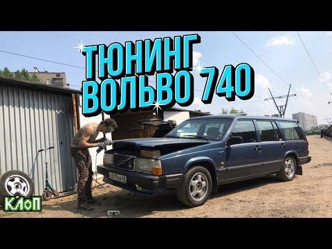 Тюнинг и реставрация Volvo 740: кузовня, вмятины и слесарный ремонт