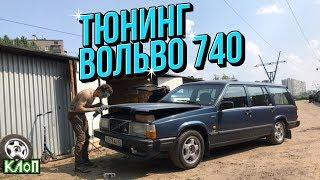 Volvo bu 740 hamda Tuning va qayta tiklash: Buzovna, labalar va sanitar-ta'mirlash