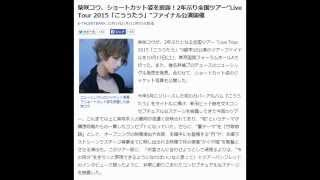 """柴咲コウ、ショートカット姿を披露!2年ぶり全国ツアー""""Live Tour 2015..."""