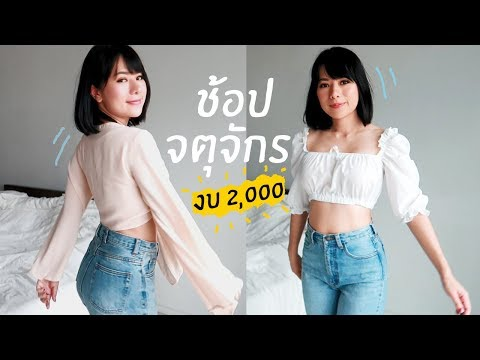 ได้อะไรมาบ้าง? เห่อเสื้อผ้าเก๋ๆและถูกโคตร!! จากตลาดจตุจักร   ฝ้าย Wiri - วันที่ 15 Jul 2018