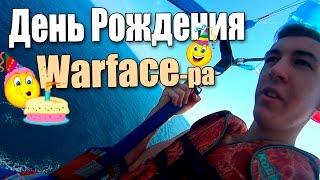 День РОЖДЕНИЯ Warface -ра :D