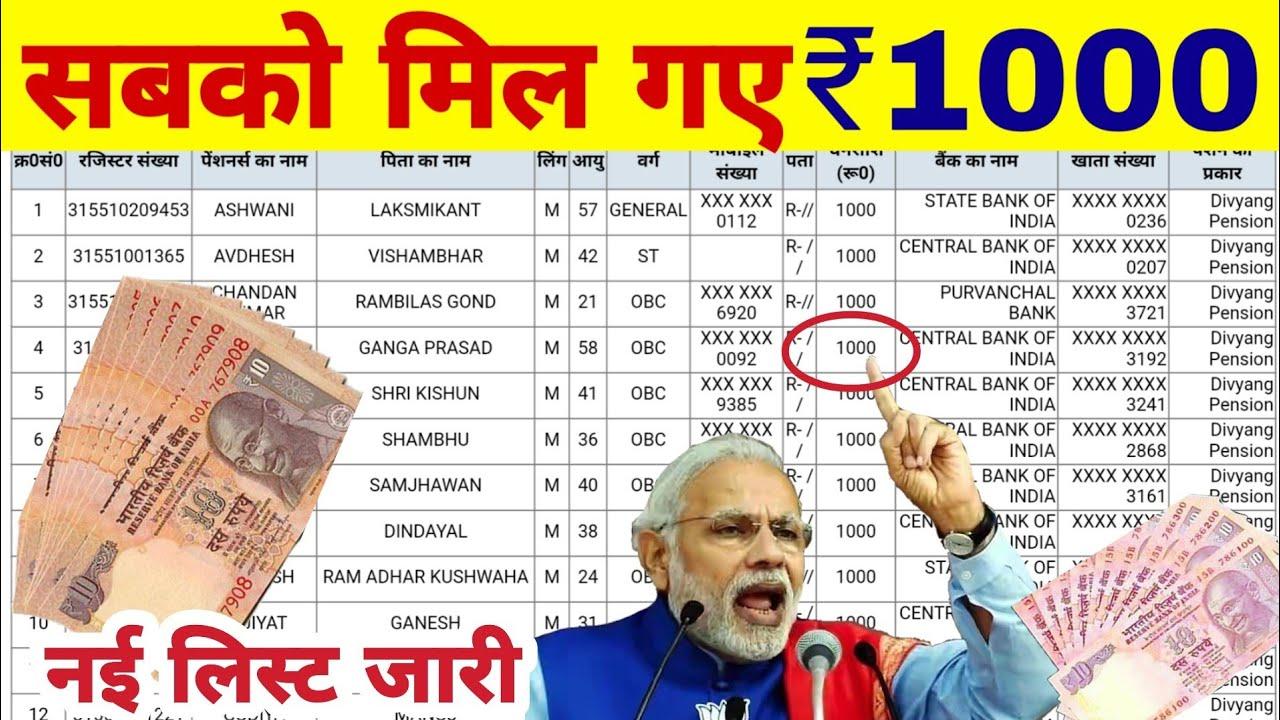 लिस्ट जारी ₹1000 भेजे खाते में जल्दी चेक करें| bank account Mein Aage 1000 rupees