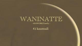 WANINATTE ~ASAWORK Family~ Disk2 [ kaumudī ]