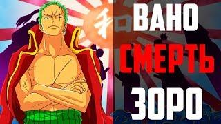 видео Ван Пис / One Piece