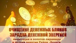 """Медитация """"Золотая Денежная Пирамида"""" в энергии Рейки-Деньги"""