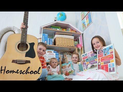 🏡 HOMESCHOOLING по-УКРАЇНСЬКИ: організація кімнати, цікаві енциклопедії, початок навчального року