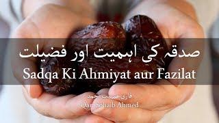 Sadaqa Ki Ahmiyat Aur Fazilat by Qari Sohaib Ahmed