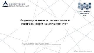 Мастер-класс Сергея Капралова на тему: Моделирование и расчет плит в программном комплексе ing+