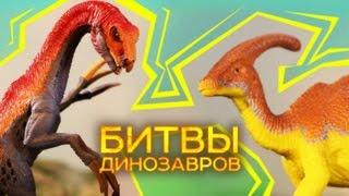 Теризинозавр vs Паразауролоф ⚔  БИТВА ДИНОЗАВРОВ | Динозавры Видео 2017