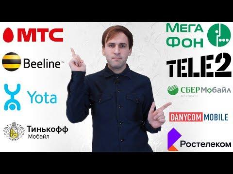 Мобильный безлимитный интернет - Какой выбрать тариф | МТС, Мегафон, Билайн