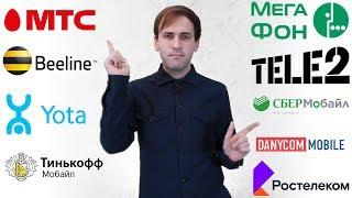 безлимитный интернет - какой тариф выбрать?  МТС, Билайн, Мегафон, Ростелеком, Теле2