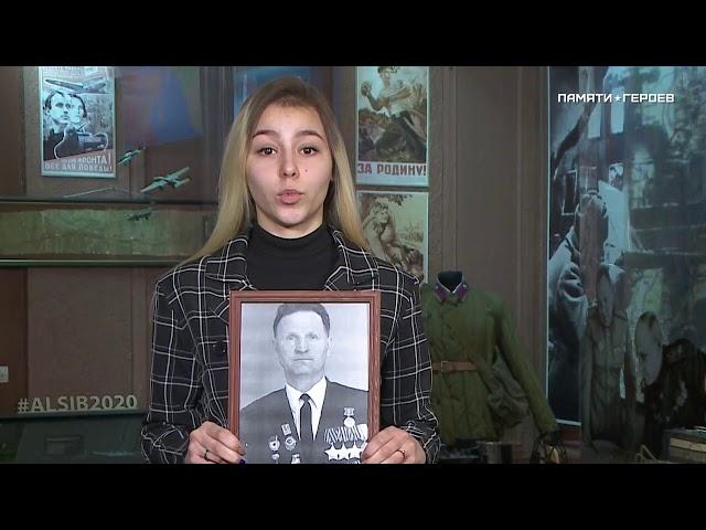 Ангелина Николаенко о подвиге Григория Юферова, Красноярский край