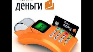 Как быстро пройти идентификацию на Яндекс Деньги