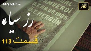 سریال ترکی رزسیاه دوبله فارسی قسمت 113