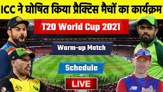 T20 World Cup 2021 All Teams Practice Match Confirm Schedule, Date, Time, Venue, Fixtures, Live