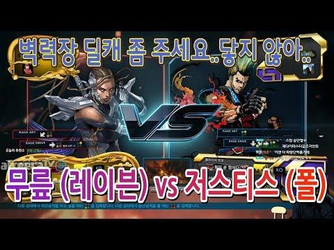 2018/01/05 Tekken 7 FR Rank Match! Knee (M.Raven) vs Justice (Paul)