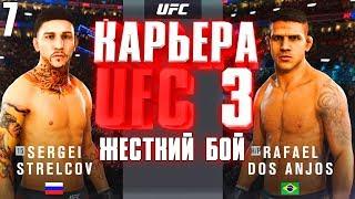 ВОТ ЭТО ЖЕСТЬ !!! ○ UFC 3 ○ КАРЬЕРА [Career Mode] #7