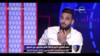 أحمد الشناوى : شيكابالا كان يجب أن يرحل عن الزمالك ولو لعام واحد - الحريف