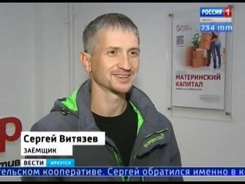 Выпуск «Вести-Иркутск» 14.10.2019 (17:00)