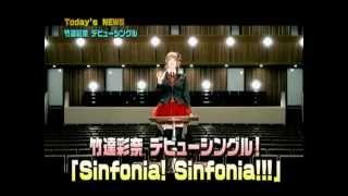 竹達彩奈 「Sinfonia! Sinfonia!!!」 インタビュー