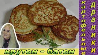 Драники картофельные. Рецепт драников. potato pancakes.