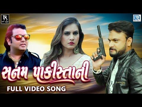 Sanam Pakistani | Full Video | Pravin Luni | Chini Raval | New Gujarati Song | RDC Gujarati