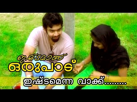 Ishtamenna... | New Malayalam Album Song | Ishtamannu Orupadu [ 2015 ] | Video Song