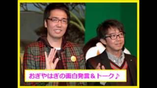 おぎやはぎ矢作兼と小木博明が谷澤恵里香の芸能人らしからぬ発言から、...