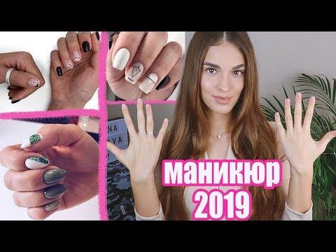 Маникюр 2019 цвет модный