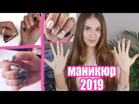 Маникюр в контакте новинки 2019