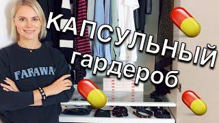 Капсульный гардероб - Минимализм в одежде