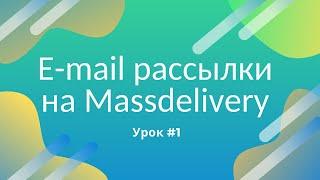 1. Первые настройки после регистрации на Massdelivery, подключение домена и создание авторассылки