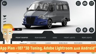 "App Plan #107 ""3D Tuning, Adobe Lightroom для Android"""