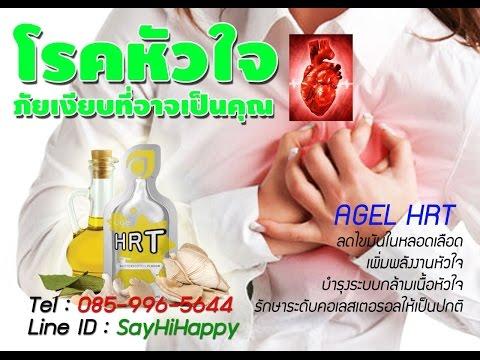 HRT อาหารบำรุงหัวใจ โรคหัวใจ หมอใช้เอง