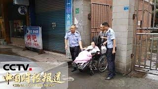 《中国财经报道》四川珙县5.6级地震 伤员及时送医 目前伤情稳定 20190704 17:00 | CCTV财经