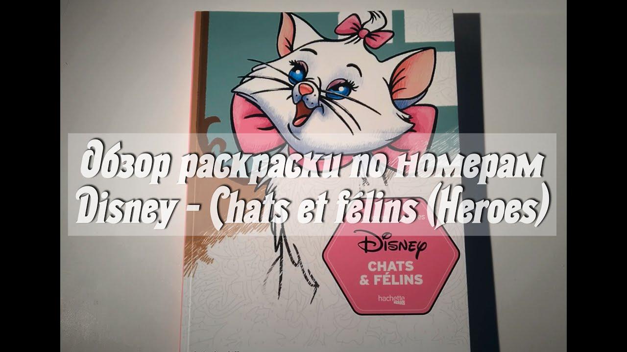 Обзор Chats et félins (Heroes) / Disney / французская раскраска по