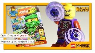 ЛЕГО журнал НиндзяГо №2 | LEGO Magazine NinjaGo #2