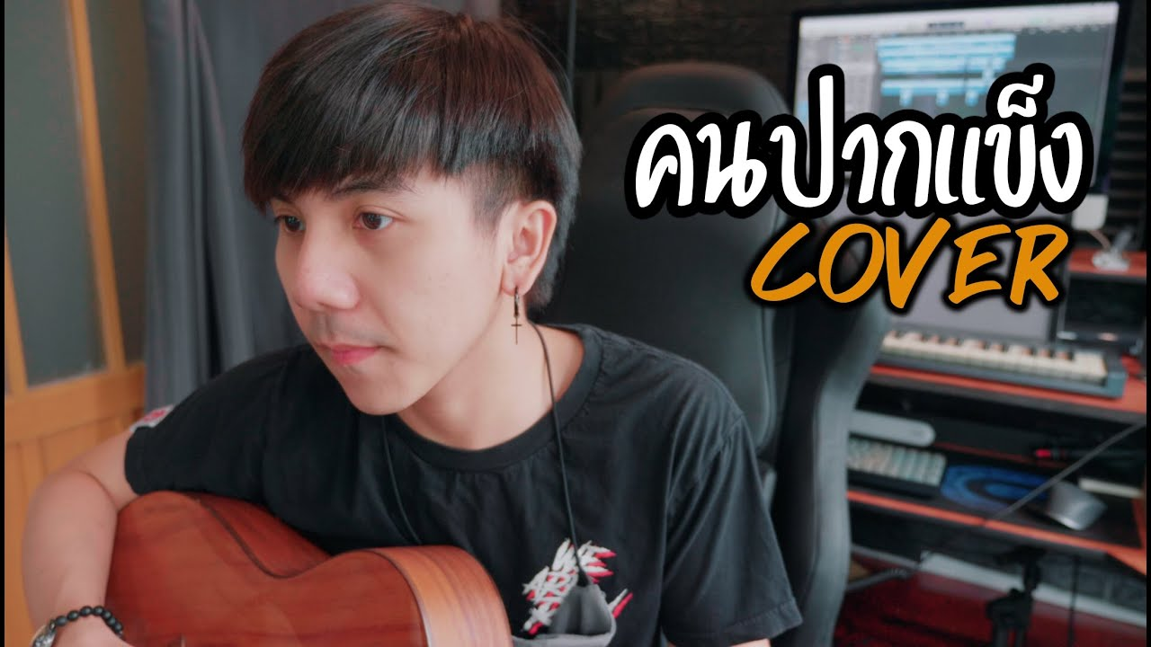 คนปากแข็ง| The Mousses |「Cover by Parkmalody 」