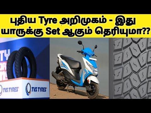 Honda Dio, Grazia & TVS Zest Scooter வச்சுருக்கீங்களா இந்த டயர் உங்களுக்கு தான் | TVS tyre