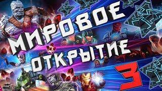 Мировое Открытие Кристаллов 3 | Марвел Битва Чемпионов | Marvel Contest of Champions