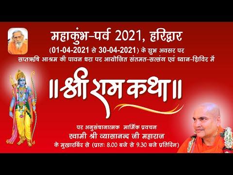 Haridwar Kumbh 2021