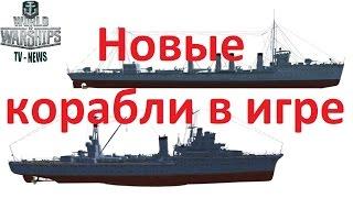 Корабли в игре World of warships, крейсер Японии Katori и эсминец США Smith  wows видео