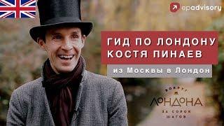 Константин Пинаев: как я ушёл из маркетинга и стал гидом по Лондону | Переезд из Москвы в Лондон