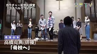 俳優・高橋克典さんが青学を訪ね母校への想いを語ってくれました! その...