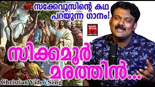 Sikamoor Marathin Mele # Christian Devotional Songs Malayalam 2018 # Christian Song