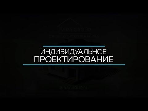 Проектирование домов и коттеджей в Екатеринбурге